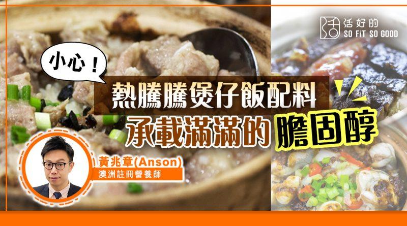 熱騰騰煲仔飯配料
