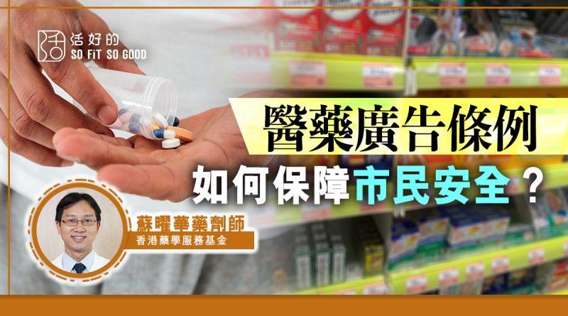 醫藥廣告條例