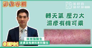 【影像專欄】轉天氣 壓力大 濕疹有機可乘 | 皮膚及性病科EP01 | 林旭強醫生