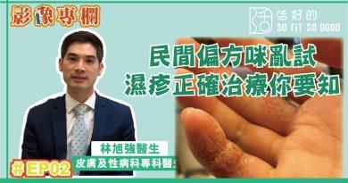 【影像專欄】民間偏方咪亂試 濕疹正確治療你要知 | 皮膚及性病科EP02 | 林旭強醫生