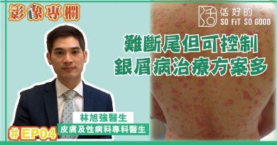 銀屑病治療方案多 | 皮膚及性病科EP04 | 林旭強醫生
