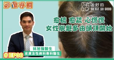 【影像專欄】愈梳愈疏心慌慌 女性脫髮多由頭頂開始   皮膚及性病科EP06   林旭強醫生