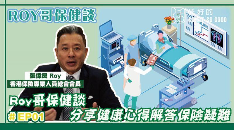 【影像專欄】買醫療保險入醫院要住一晚先有得賠? | Roy哥・保健談 EP01