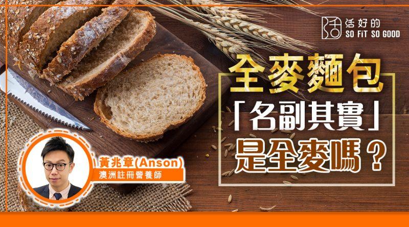全麥麵包「名副其實」是全麥嗎?