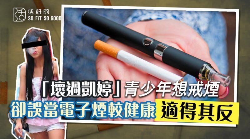 普遍誤以為較傳統煙草健康 青少年吸電子煙數字創新高