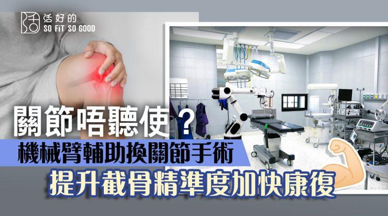 【關節炎】機械臂輔助換關節 提升手術精準度加快康復