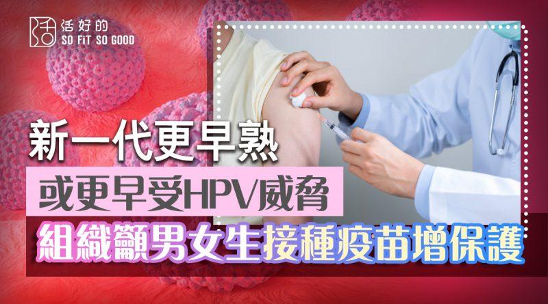 HPV | 14歲有過性行為 新一代或較預期早熟 組織籲借鏡英澳擴大接種至男童