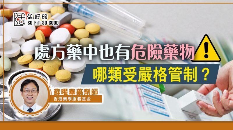 【藥物分類】處方藥中也有危險藥物 哪類受嚴格管制?
