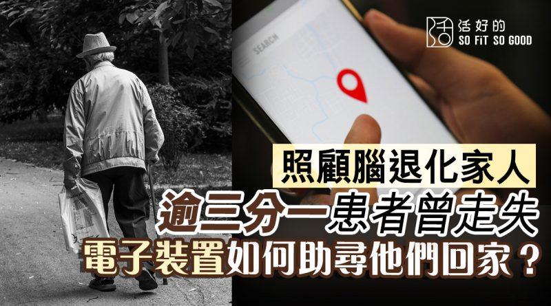 【照顧腦退化家人】逾三分一患者曾走失 電子裝置如何助尋他們回家?