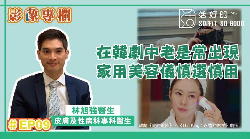 【影像專欄】 韓劇中老是常出現 家用美容儀慎選慎用 | 皮膚及性病科EP09 | 林旭強醫生