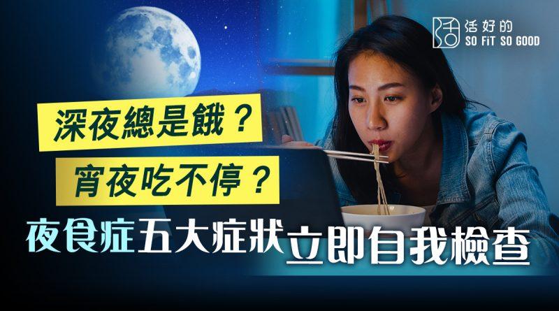 為何深夜總是餓?小心患上夜食症 自我檢查五大症狀