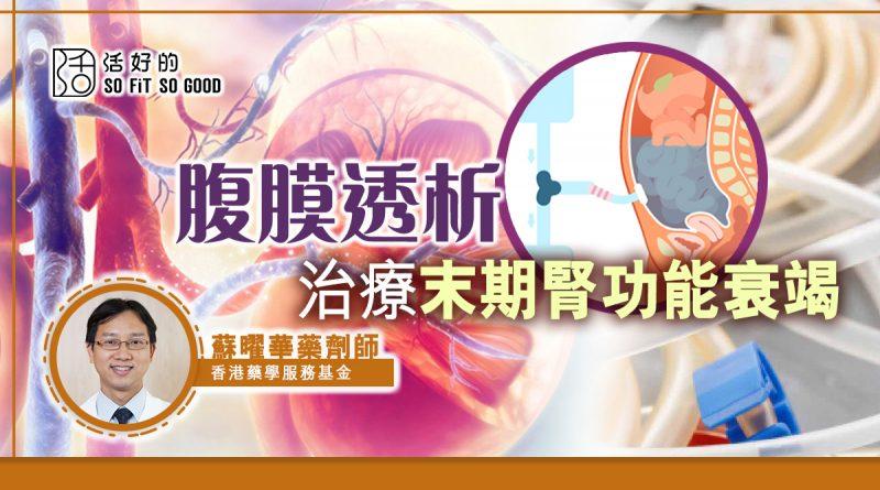 【末期腎衰竭】在家「洗肚」安全嗎?有什麼步驟?