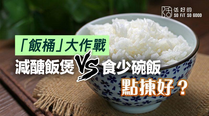 「飯桶」大作戰:減醣飯煲VS食少碗飯