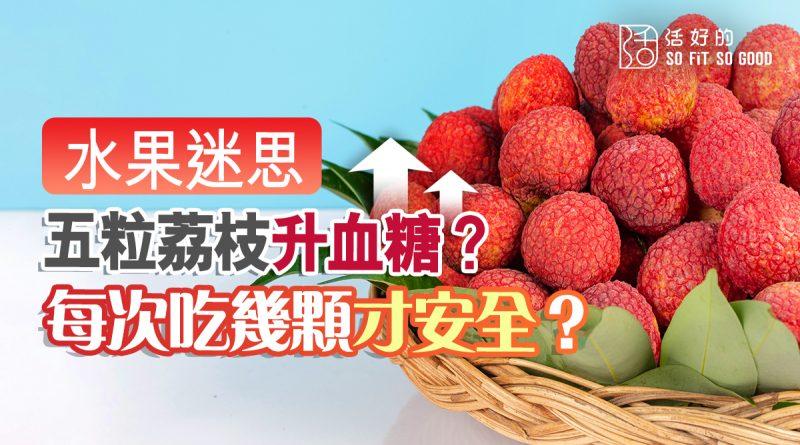 【水果迷思】5粒荔枝升血糖?每次吃幾顆才安全?