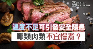 慢煮謎思|溫度不足可引發安全隱患 有些肉類不宜慢煮