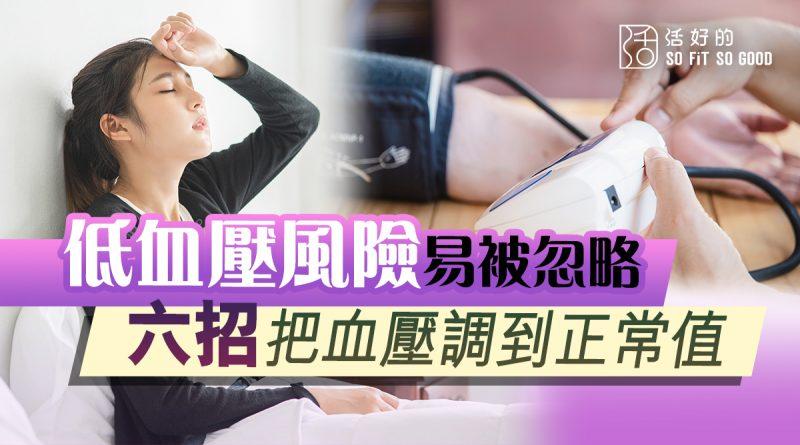 低血壓風險易被忽略 六招把血壓調到正常值