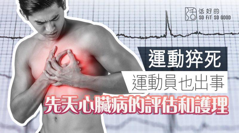 【運動猝死】運動員也出事 先天心臟病的評估和護理