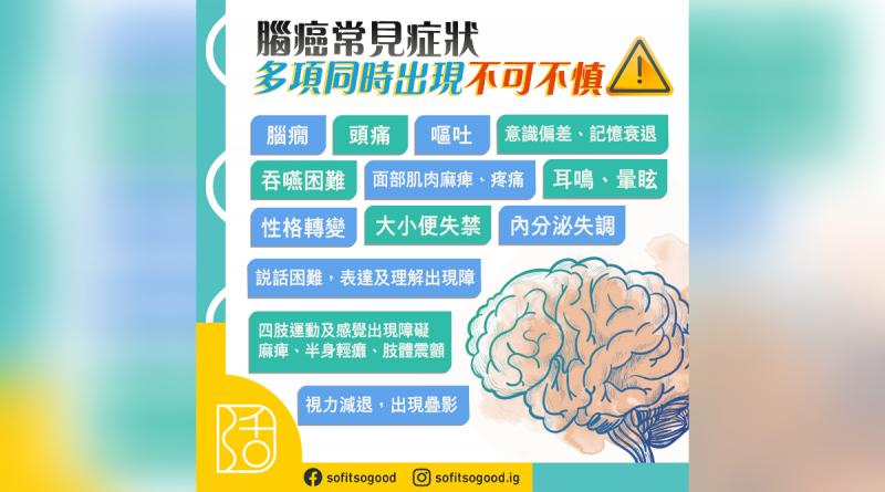 【腦癌】成因不明 多項症狀同時出現不可不慎