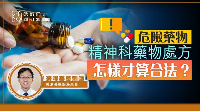 【危險藥物】精神科藥物處方 怎樣才算合法?