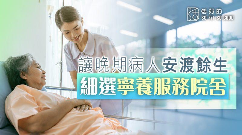 讓晚期病人安渡餘生 細選寧養服務院舍