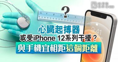 蘋果iPhone 12干擾心臟起搏器?手機宜相距這個距離