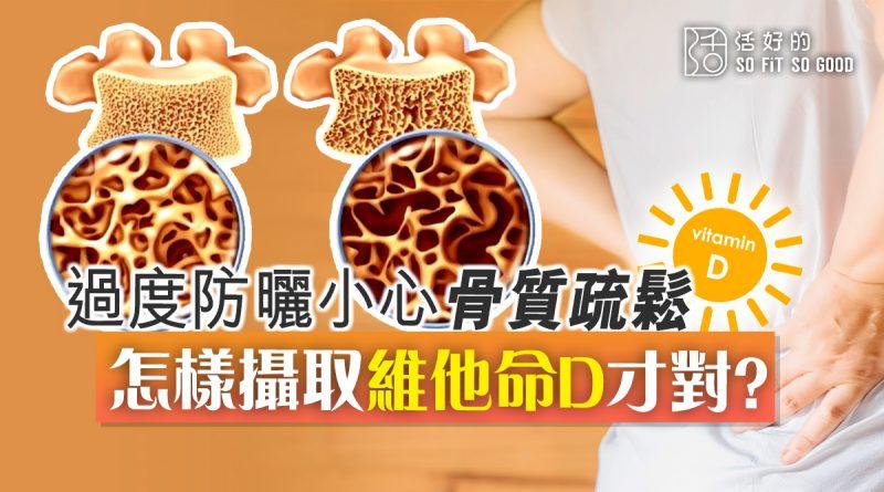 過度防曬小心骨質疏鬆 怎樣攝取維他命D才對?