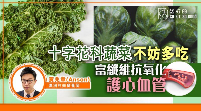 十字花科蔬菜不妨多吃 富纖維抗氧化護心血管