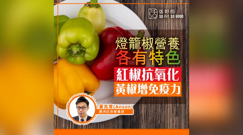 燈籠椒營養各有特色 紅椒抗氧化 黃椒增免疫力