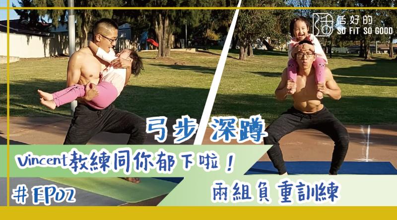 【郁下啦!】孭住阿囡鍛鍊大腿臀部 最佳親子運動 | 親子篇EP2 | Vincent教練