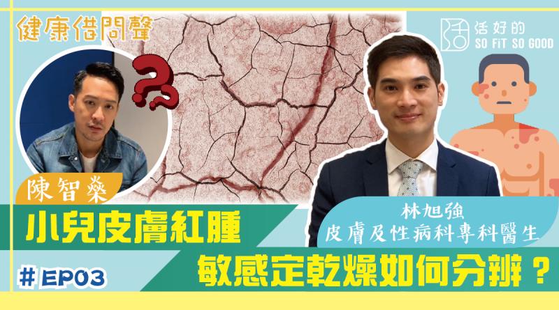 【健康借問聲】好爸爸陳智燊的疑惑 小兒皮膚紅腫是敏感還是乾燥?