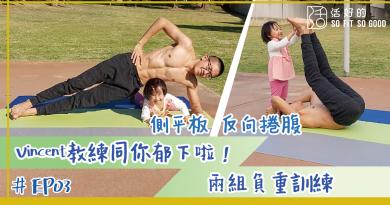 【郁下啦!】跟阿囡一齊練腹肌 | 親子篇EP3 | Vincent教練