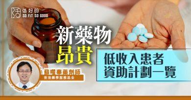 新藥物昂貴 低收入患者資助計劃一覽