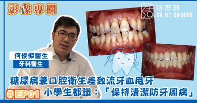 影像專欄 牙科醫生EP1