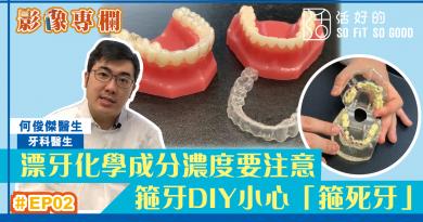 牙科醫生|ep2